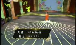 二人轉總動員|勇摘桂冠:姜有利表演《戲曲聯唱》