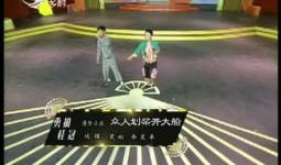 二人转总动员|勇摘桂冠:裴彬 李星卓演绎音乐小品《众人划桨开大船》