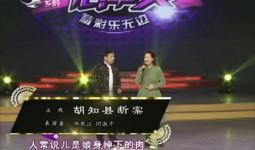 二人转总动员|佟长江 闫淑平演绎正戏《胡知县断案》