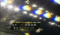 二人轉總動員|先聲奪人:胡飛揚 王哲琳演繹小帽《月牙五更》