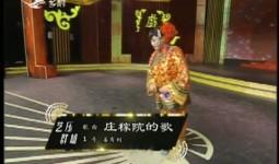 二人轉總動員|藝壓群雄:姜有利演唱歌曲《莊稼院的歌》