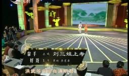 二人转总动员|拿手好戏:裴彬 李星卓演绎正戏《刘三姐上寿》