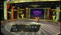 二人转总动员|嘉宾表演:闫淑平 佟长江演绎正戏《水漫蓝桥》