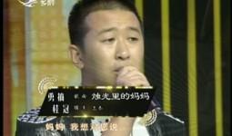 二人轉總動員|勇摘桂冠:王冬演唱歌曲《燭光里的媽媽》