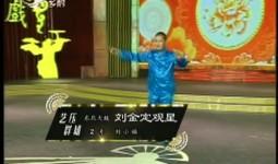 二人转总动员|艺压群雄:刘小福表演东北大鼓《刘金定观星》