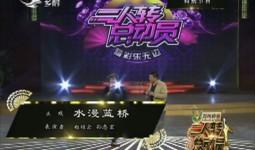 二人转总动员|郑桂云 孙忠宏演绎正戏《水漫蓝桥》