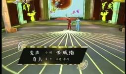 二人转总动员|先声夺人:王建 李改演绎小帽《丢戒指》