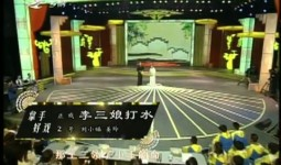 二人转总动员|拿手好戏:刘小幅 姜玲演绎正戏《李三娘打水》