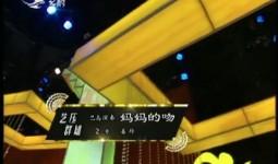 二人转总动员|艺压群雄:姜玲巴乌演奏《妈妈的吻》