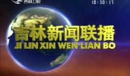 吉林新闻联播_2019-06-09