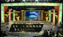 二人轉總動員 先聲奪人:王芊芊 李龍演繹小帽《大將名五更》