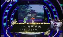 二人轉總動員|教曉瑩 張浩凱演繹正戲《西廂觀畫》