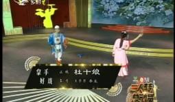 二人轉總動員 拿手好戲:王芊芊 李龍演繹正戲《杜十娘》