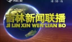 吉林新闻联播_2019-06-11