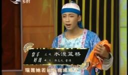 二人轉總動員 拿手好戲:郭志民 曹倩演繹正戲《水漫藍橋》