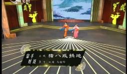 二人轉總動員 拿手好戲:林瑛 馬俊玲演繹正戲《豬八戒拱地》