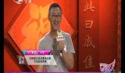 全城熱戀|3號姜欽元:內科醫生找對象有點挑 只為臺花而來_2019-07-07
