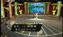 二人轉總動員 先聲奪人:郭志民 曹倩演繹小帽《游西湖》