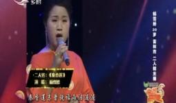 名师高徒|杨雪娇演绎二人转《秦香莲》