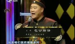 二人轉總動員|王洪利 耿雪演繹正戲《包公賠情》