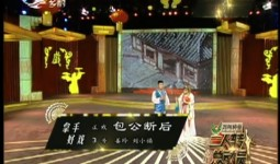 二人转总动员|拿手好戏:姜玲 刘小福演绎正戏《包公断后》