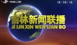吉林新聞聯播_2019-07-28