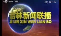 吉林新聞聯播_2019-08-03