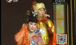 二人转总动员|艺压群雄:张立辉 林瑛歌伴舞 《霸王别姬》