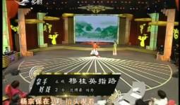 二人轉總動員|拿手好戲:范博豪 劉丹演繹正戲《穆桂英指路》