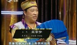 二人轉總動員|張艷春 李亞紅演繹正戲《皇親夢》