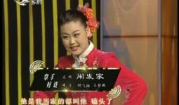 二人转总动员|拿手好戏:胡飞扬 王哲琳演绎正戏《闹发家》