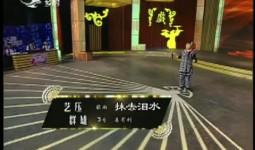 二人转总动员|艺压群雄:姜有利表演歌曲《抹去泪水》