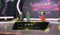 二人转总动员|佟长江 闫秀梅 闫秀娟演绎小帽《小拜年》