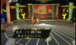 二人转总动员|先声夺人:刘正 张冬梅演绎小帽《绣八仙》