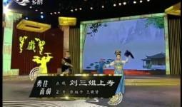 二人转总动员|勇往直前:张柱子 王晓贤演绎正戏《刘三姐上寿》