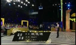 二人转总动员|嘉宾表演:王春江表演歌曲《桃花源》