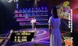 名師高徒|王馨儀演繹二人轉《包公斷后》