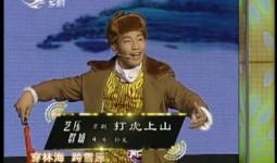 二人转总动员|艺压群雄:孙龙演绎京剧《打虎上山》