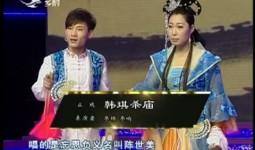 二人转总动员|李杨 李响演绎正戏《韩琪杀庙》