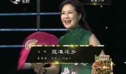 二人转总动员|佟长江 闫淑平演绎正戏《寇准还乡》