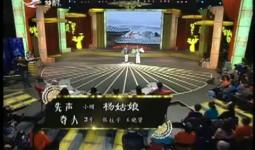 二人转总动员|先声夺人:张柱子 王晓贤演绎小帽《杨姑娘》