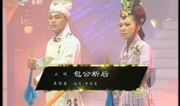 二人转总动员|姚丹 李宝良演绎正戏《包公断后》