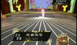 二人转总动员|艺压群雄:夏思雨表演《戏曲连唱》