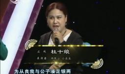 二人转总动员|佟长江 小豆豆 演绎正戏《杜十娘》