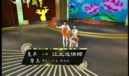 二人转总动员|先声夺人:孙龙 夏思雨演绎小帽《江北送情郎》