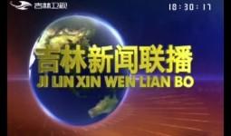 吉林新聞聯播_2019-09-04
