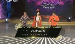 二人转总动员|佟长江 尹维民 牛牛演绎小帽《月牙五更》
