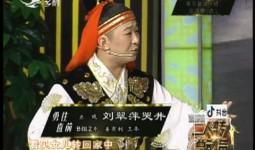 二人轉總動員|勇往直前:姜有利 王冬演繹正戲《劉翠萍哭井》