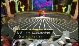 二人轉總動員|先聲奪人:劉小福 姜玲演繹小帽《江北送情郎》