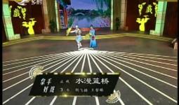 二人转总动员|拿手好戏?#27721;?#39134;扬 王哲琳演绎正戏《水漫蓝桥》